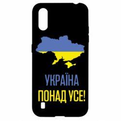 Чохол для Samsung A01/M01 Україна понад усе!