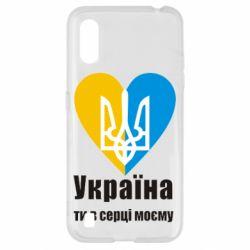 Чохол для Samsung A01/M01 Україна, ти в серці моєму!