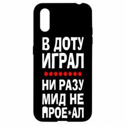 Чехол для Samsung A01/M01 В Доту играл, ни разу мид не про**ал