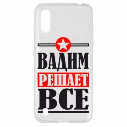 Чехол для Samsung A01/M01 Вадим решает все!