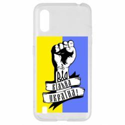 Чехол для Samsung A01/M01 Вільна Україна!