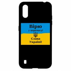 Чохол для Samsung A01/M01 Вірю у перемогу! Слава Україні!
