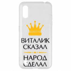 Чохол для Samsung A01/M01 Віталік сказав - народ зробив