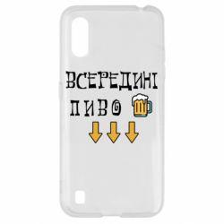 Чехол для Samsung A01/M01 Всередині пиво