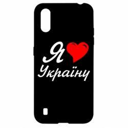 Чехол для Samsung A01/M01 Я кохаю Україну