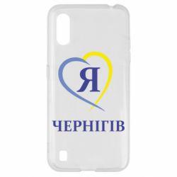 Чохол для Samsung A01/M01 Я люблю Чернігів