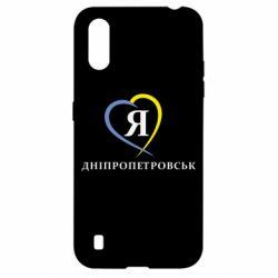 Чехол для Samsung A01/M01 Я люблю Дніпропетровськ