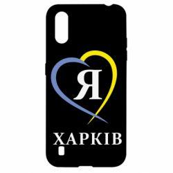 Чохол для Samsung A01/M01 Я люблю Харків