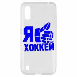 Чохол для Samsung A01/M01 Я люблю Хокей