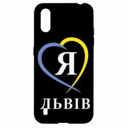 Чохол для Samsung A01/M01 Я люблю Львів