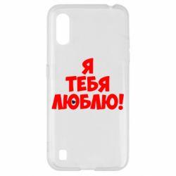 Чохол для Samsung A01/M01 Я тебе люблю!