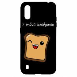 Чохол для Samsung A01/M01 Я твій хлібець