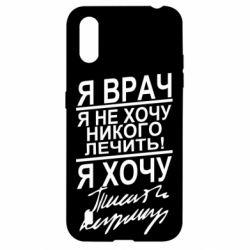 Чохол для Samsung A01/M01 Я лікар, я не хочу лікувати