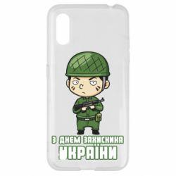 Чехол для Samsung A01/M01 З днем захисника України, солдат