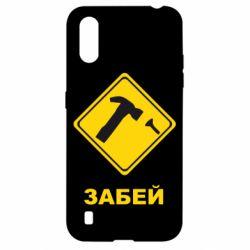 Чохол для Samsung A01/M01 Забей