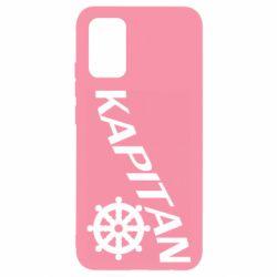 Чохол для Samsung A02s/M02s KAPITAN