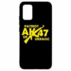 Чехол для Samsung A02s/M02s Patriot of Ukraine