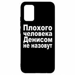 Чехол для Samsung A02s/M02s Плохого человека Денисом не назовут