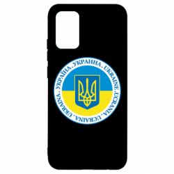 Чохол для Samsung A02s/M02s Україна. Украина. Ukraine.