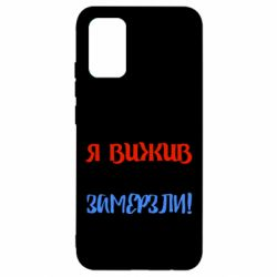 Чохол для Samsung A02s/M02s Я Вижив Там Де Мамонти Замерзли