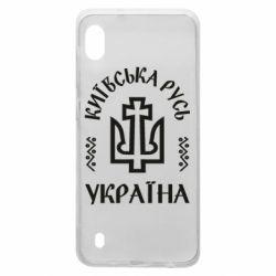 Чохол для Samsung A10 Київська Русь Україна