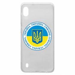 Чохол для Samsung A10 Україна. Украина. Ukraine.
