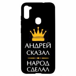Чехол для Samsung A11/M11 Андрей сказал - народ сделал