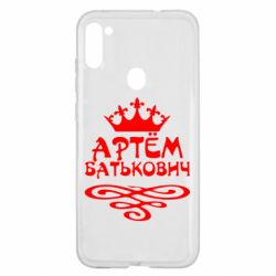 Чехол для Samsung A11/M11 Артем Батькович