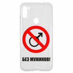 Чохол для Samsung A11/M11 Без мужиків!