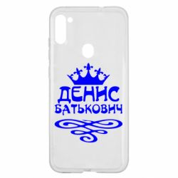 Чохол для Samsung A11/M11 Денис Батькович