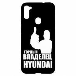 Чохол для Samsung A11/M11 Гордий власник HYUNDAI