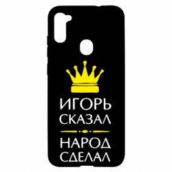 Чехол для Samsung A11/M11 Игорь сказал - народ сделал