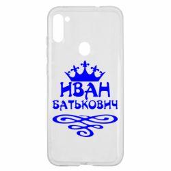 Чехол для Samsung A11/M11 Иван Батькович