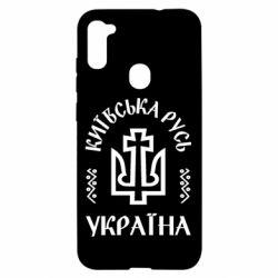 Чохол для Samsung A11/M11 Київська Русь Україна