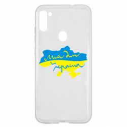 Чехол для Samsung A11/M11 Мій дім - Україна!
