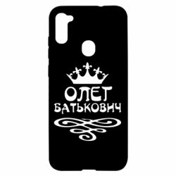 Чохол для Samsung A11/M11 Олег Батькович