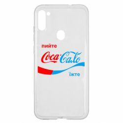 Чехол для Samsung A11/M11 Пийте Coca, іжте Сало