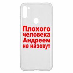 Чехол для Samsung A11/M11 Плохого человека Андреем не назовут