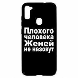 Чехол для Samsung A11/M11 Плохого человека Женей не назовут