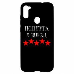 Чехол для Samsung A11/M11 Подруга 5 звезд