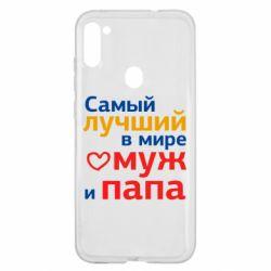 Чохол для Samsung A11/M11 Самый лучший в мире муж и папа