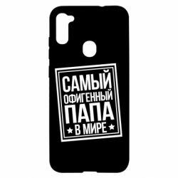 Чехол для Samsung A11/M11 Самый офигенный папа