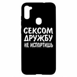 Чехол для Samsung A11/M11 СЕКСОМ ДРУЖБУ НЕ ИСПОРТИШЬ