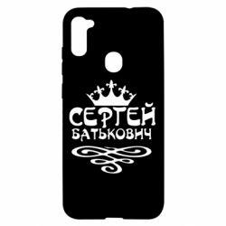 Чохол для Samsung A11/M11 Сергій Батькович