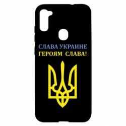 Чехол для Samsung A11/M11 Слава Украине! Героям слава!