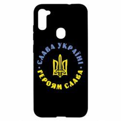 Чохол для Samsung A11/M11 Слава Україні! Героям Слава (коло)