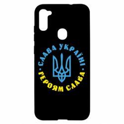 Чехол для Samsung A11/M11 Слава Україні! Героям слава! (у колі)