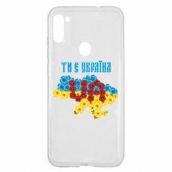 Чехол для Samsung A11/M11 Ти є Україна