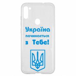 Чехол для Samsung A11/M11 Україна починається з тебе (герб)