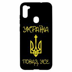 Чохол для Samsung A11/M11 Україна понад усе! (з гербом)